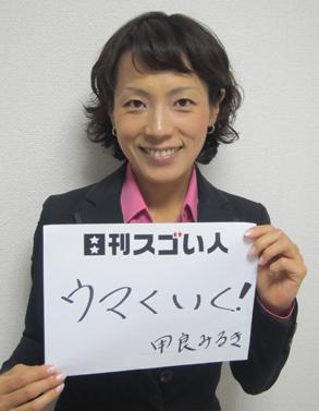 日本で唯一の馬術専門誌を創刊したスゴい人!
