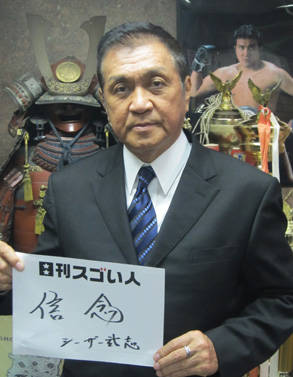 Takeshi Caesar Net Worth