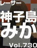 神子島 みか