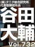 谷田 大輔