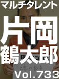 片岡 鶴太郎