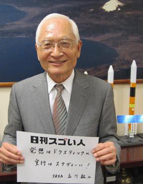 日本最大の携帯電話会社トップに上り詰めJAXAの理事長を務めるスゴい人!