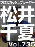 松井 千夏