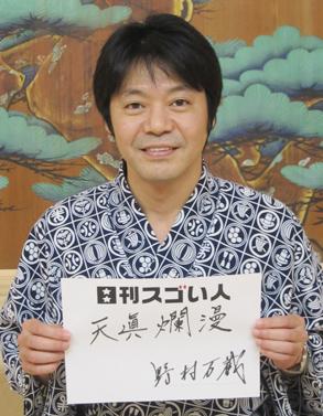 300年の伝統を誇る和泉流狂言野村万蔵家を継承するスゴい人!