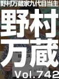 野村 万蔵