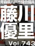 藤川 優里