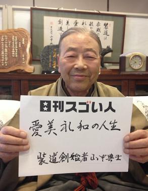 """15万人の着物コンサルタントを輩出して日本を甦らせる""""装道""""の創始者!"""