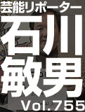 石川 敏男