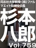 杉本 八郎