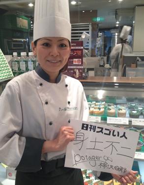 世界初の野菜スイーツ専門店を作ったスゴい人!