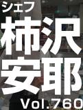 柿沢 安耶