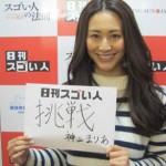 ミス・ユニバース・ジャパンの栄冠を手に入れたスゴい人!