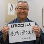 120万人に和の心を伝えてきた老舗きもの学院理事長のスゴい人!