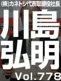 川島 弘明