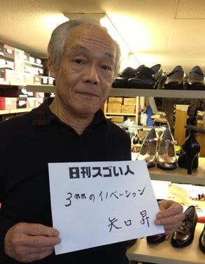 靴職人人生56年 世界初の木型を作り上げたスゴい人!