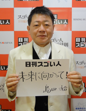"""雑誌""""Hanako""""を立ち上げたトレンドセッターのスゴい人!"""