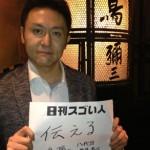坂本龍馬も足を運んだ京都の老舗水炊き専門店の八代目店主!