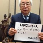"""写真週刊誌""""FRIDAY""""の創刊編集長を務めたスゴい人!"""