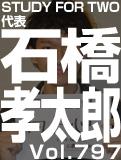 石橋 孝太郎