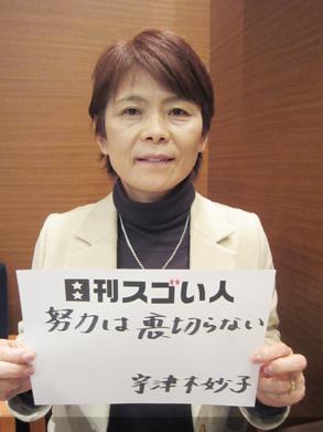 ソフトボール日本代表チームをメダル獲得に導いたスゴい監督!