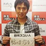日本人初のプロ契約したライフセーバーのスゴい人!