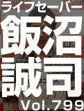 飯沼 誠司