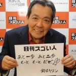 コメディスタイルの司会を日本に定着させた芸暦60年のスゴい人!