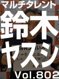鈴木 ヤスシ