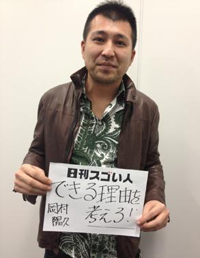 東証マザーズに最年少上場を果たした中卒社長のスゴい人!
