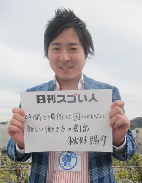 """日本で初めて""""クラウドソーシングサービス""""を事業化したスゴい人!"""