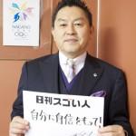 長野オリンピックのロゴを制作したグラフィックデザイナー!