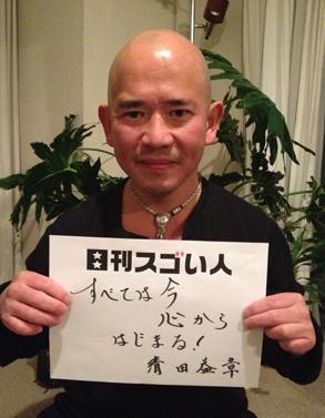 1970年代に日本中が大注目した元祖超能力少年のスゴい人!