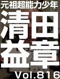 清田 益章