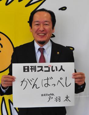 陸前高田市の復興のために最前線で指揮を取るスゴい人!