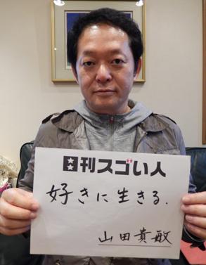 山田 貴敏