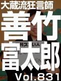 善竹 富太郎