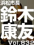 鈴木 康友