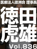 徳田 虎雄