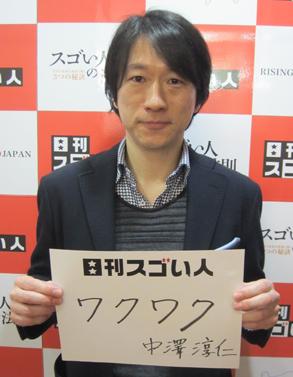 外国人で唯一中国金融機関の機関誌を一手に請け負うスゴい日本人!