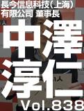 中澤 淳仁