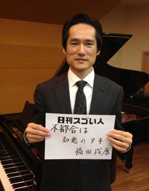 全国に支部を広げ日本最大のピアノ指導者協会を育て上げたスゴい人!
