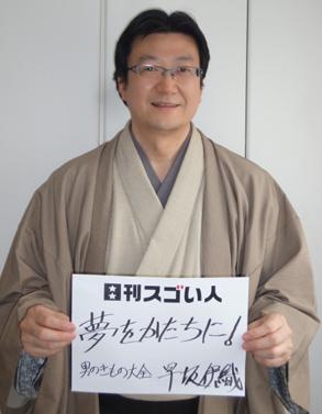 """日本で唯一の男性用きもの辞典 """"男のきもの大全""""を生み出したスゴい人!"""