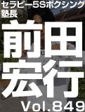 前田 宏行