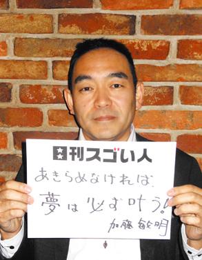 日本で一番蟹を販売するネットショップを作り出したスゴい人!