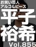 平子 裕希