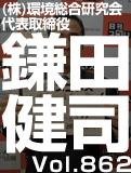 鎌田 健司