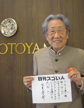 日本にインポートブランドの礎を築いたファッション界の重鎮!