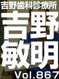 吉野 敏明