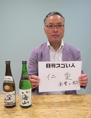 """新潟を代表するお酒""""八海山""""を受け継ぐ3代目当主のスゴい人!"""
