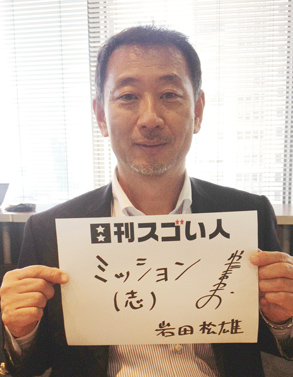 岩田 松雄